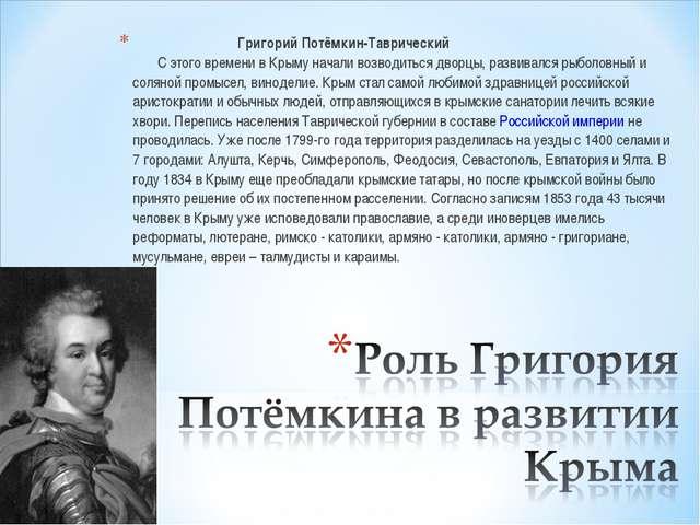 Григорий Потёмкин-Таврический   С этого времени в Крыму начали возводит...