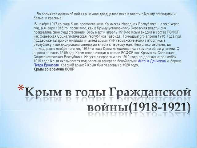 Во время гражданской войны в начале двадцатого века к власти в Крыму...