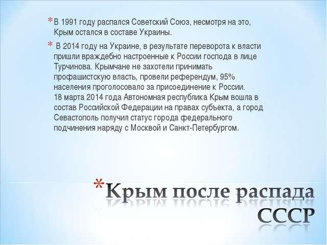 В 1991 году распался Советский Союз, несмотря на это, Крым остался в составе...