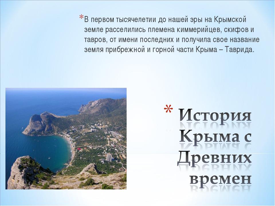 В первом тысячелетии до нашей эры на Крымской земле расселились племена кимме...
