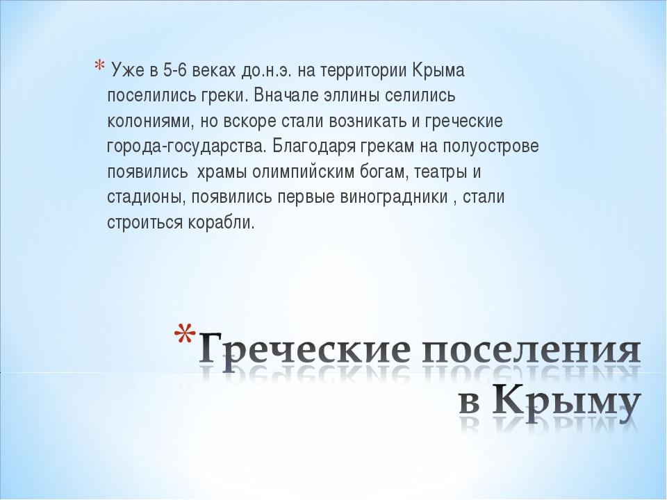 Уже в 5-6 веках до.н.э. на территории Крыма поселились греки. Вначале эллины...