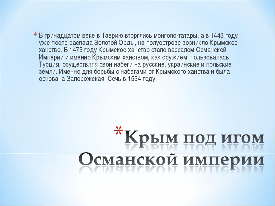 В тринадцатом веке в Таврию вторглись монголо-татары, а в 1443 году, уже посл...