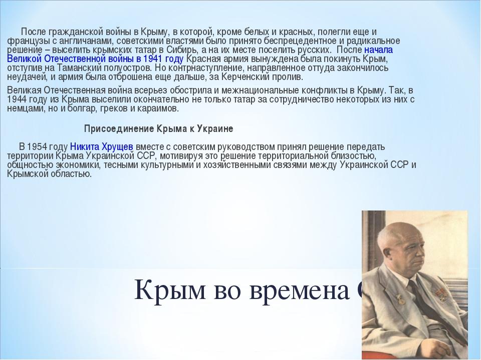 Крым во времена СССР    После гражданской войны в Крыму, в которой, кро...