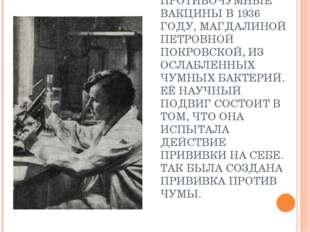 В РОССИИ БЫЛИ ИЗГОТОВЛЕНЫ ПРОТИВОЧУМНЫЕ ВАКЦИНЫ В 1936 ГОДУ, МАГДАЛИНОЙ ПЕТРО
