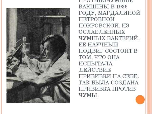 В РОССИИ БЫЛИ ИЗГОТОВЛЕНЫ ПРОТИВОЧУМНЫЕ ВАКЦИНЫ В 1936 ГОДУ, МАГДАЛИНОЙ ПЕТРО...
