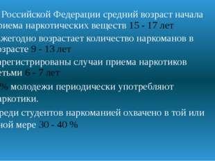 В Российской Федерации средний возраст начала приема наркотических веществ 15