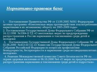 Нормативно-правовая база: 1. Постановление Правительства РФ от 13.09.200