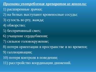 Признаки употребления препаратов из конопли: 1) расширенные зрачки; 2) на бел
