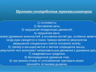 Признаки употребления транквилизаторов: 1) сонливость; 2) бессвязная речь; 3
