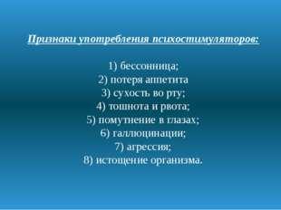 Признаки употребления психостимуляторов: 1) бессонница; 2) потеря аппетита 3)