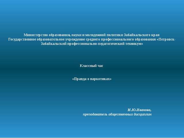 Министерство образования, науки и молодежной политики Забайкальского края Гос...