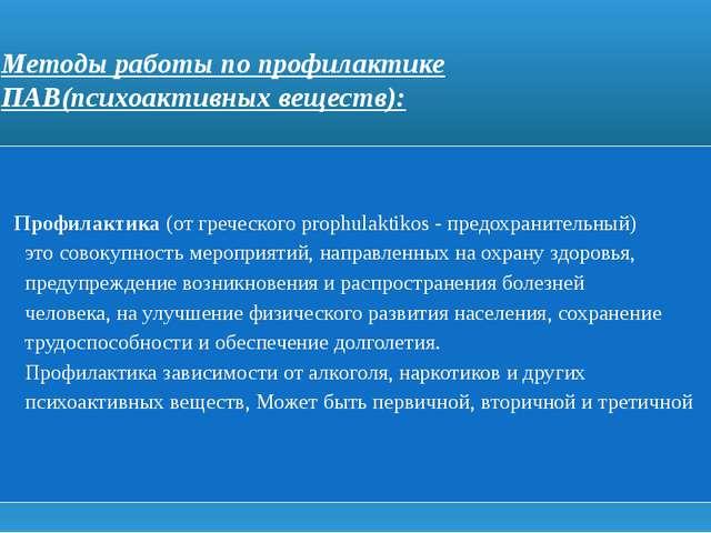 Методы работы по профилактике ПАВ(психоактивных веществ): Профилактика (от гр...