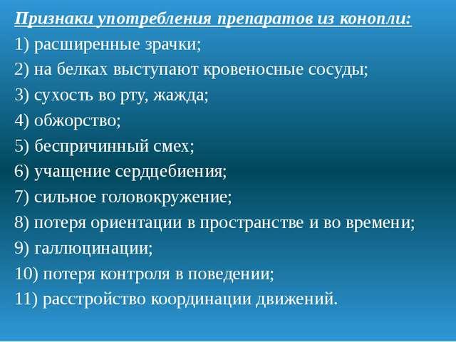 Признаки употребления препаратов из конопли: 1) расширенные зрачки; 2) на бел...