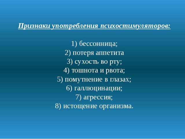Признаки употребления психостимуляторов: 1) бессонница; 2) потеря аппетита 3)...