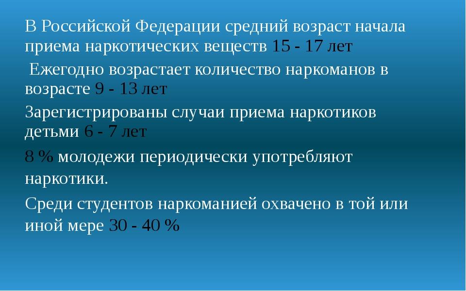 В Российской Федерации средний возраст начала приема наркотических веществ 15...