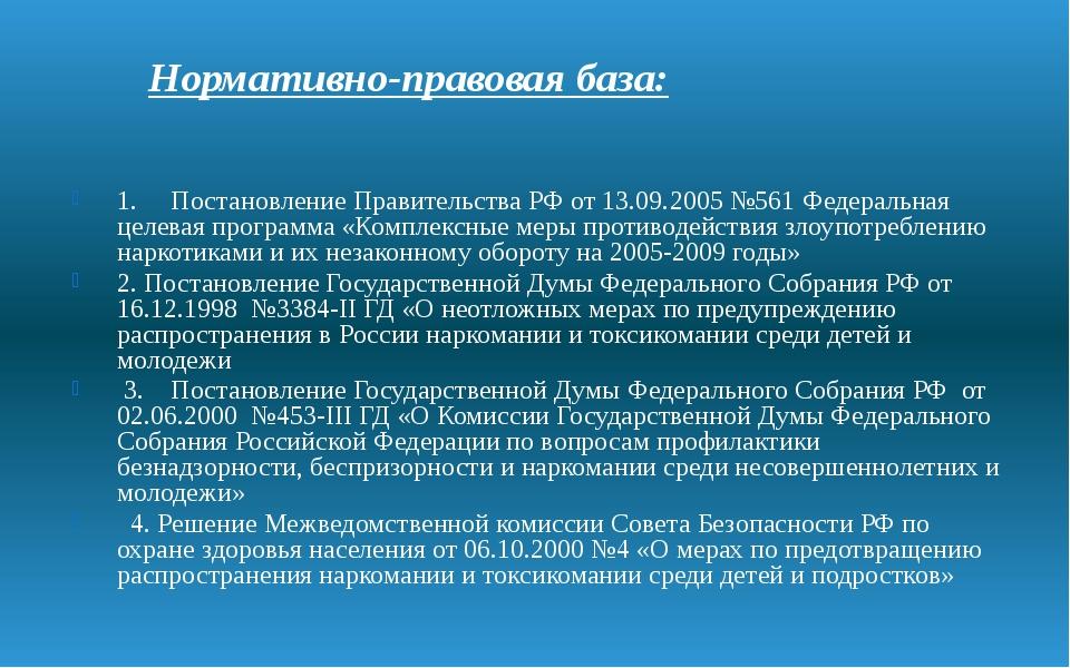 Нормативно-правовая база: 1. Постановление Правительства РФ от 13.09.200...