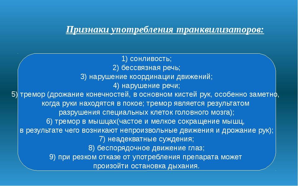 Признаки употребления транквилизаторов: 1) сонливость; 2) бессвязная речь; 3...