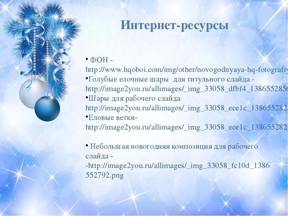 ФОН - http://www.hqoboi.com/img/other/novogodnyaya-hq-fotografiya-087.jpg Го...