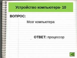 Расширения файлов- 80 ВОПРОС: Расширением какого файла являются mp4, avi? ОТВ