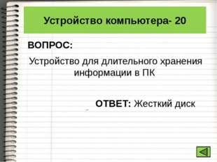 Расширения файлов- 100 ВОПРОС: Расширением какого файла является exe? ОТВЕТ: