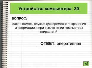 Программы на ПК - 20 ВОПРОС: Специализированная программа для выявления компь