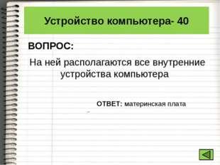 Программы на ПК - 40 ВОПРОС: Программа, позволяющая производить математически