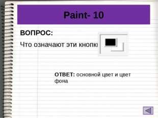 Программы на ПК - 80 ВОПРОС: Программы сжатия объема информации . ОТВЕТ: архи