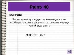 Интересные факты - 40 ВОПРОС: Данное устройство появилось благодаря сотрудник