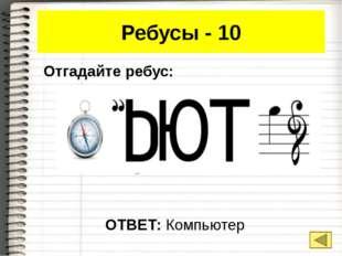 Интересные факты - 80 ВОПРОС: Этот символ был зарегистрирован в 1982 году, а