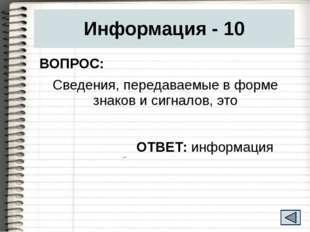 Информация - 40 ВОПРОС: Какие информационные процессы существуют (что можно д