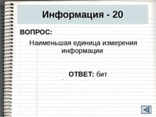 Информация - 50 Кот в мешке ВОПРОС: Как известно человек получает информацию