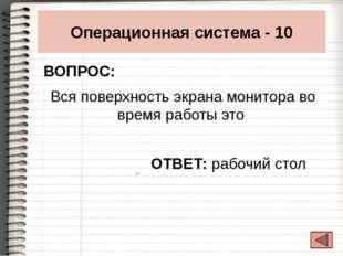 WordPad - 80 ВОПРОС: Существует 4 вида выравнивания текста: «По левому краю»