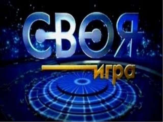 Информация - 10 ВОПРОС: Сведения, передаваемые в форме знаков и сигналов, это...