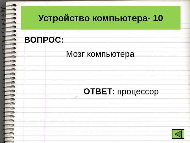 Расширения файлов- 80 ВОПРОС: Расширением какого файла являются mp4, avi? ОТВ...