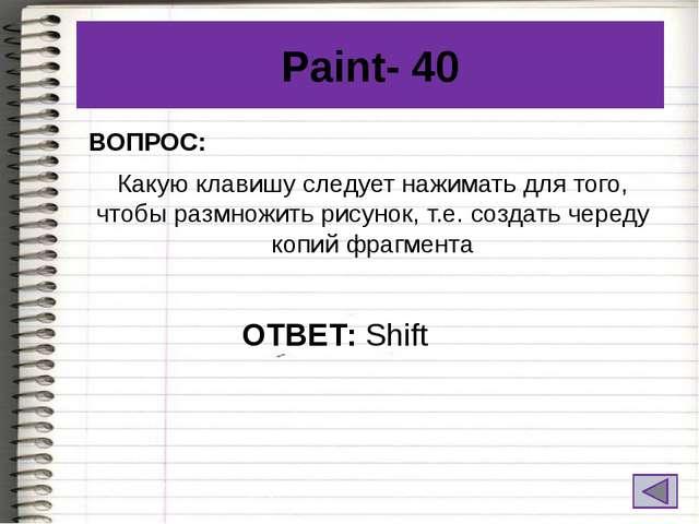 Интересные факты - 40 ВОПРОС: Данное устройство появилось благодаря сотрудник...
