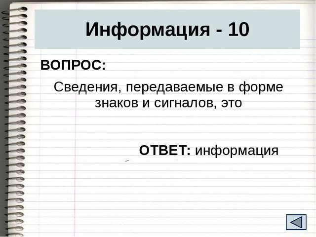 Информация - 40 ВОПРОС: Какие информационные процессы существуют (что можно д...