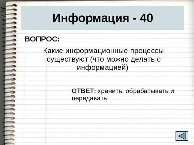 WordPad - 40 ВОПРОС: Что означает данная кнопка? ОТВЕТ: поиск текста