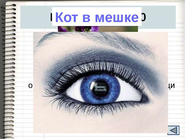 WordPad - 60 ВОПРОС: Расширение документа, созданного в WordPad? ОТВЕТ: txt