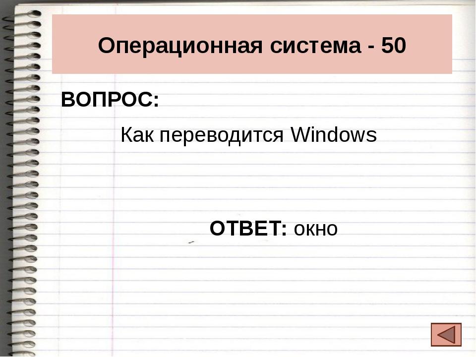Расширения файлов- 60 ВОПРОС: Расширение какого файла являются zip, rar? ОТВЕ...