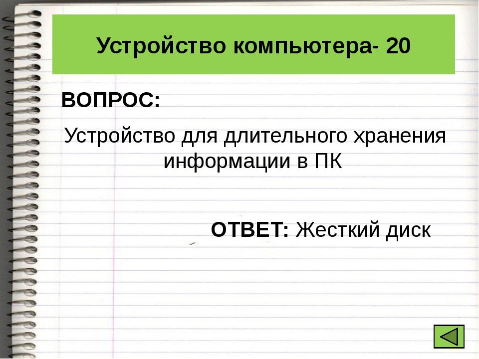 Расширения файлов- 100 ВОПРОС: Расширением какого файла является exe? ОТВЕТ:...
