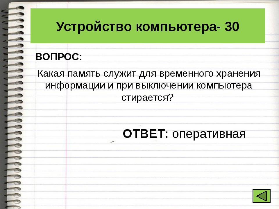 Программы на ПК - 20 ВОПРОС: Специализированная программа для выявления компь...