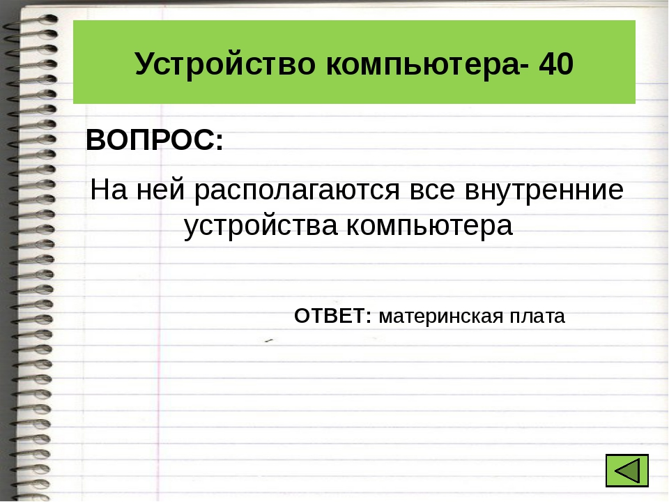 Программы на ПК - 40 ВОПРОС: Программа, позволяющая производить математически...