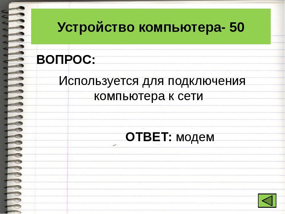 Программы на ПК - 60 ВОПРОС: Простейший текстовый редактор. ОТВЕТ: блокнот