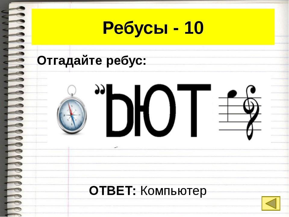 Интересные факты - 80 ВОПРОС: Этот символ был зарегистрирован в 1982 году, а...
