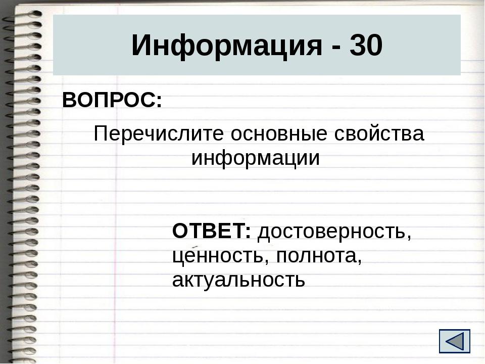 WordPad - 20 ВОПРОС: Какие команды копирования текста существуют в WordPad? О...