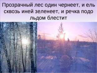 Прозрачный лес один чернеет, и ель сквозь иней зеленеет, и речка подо льдом б