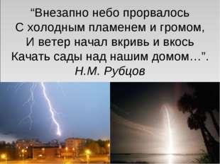 """""""Внезапно небо прорвалось С холодным пламенем и громом, И ветер начал вкривь"""