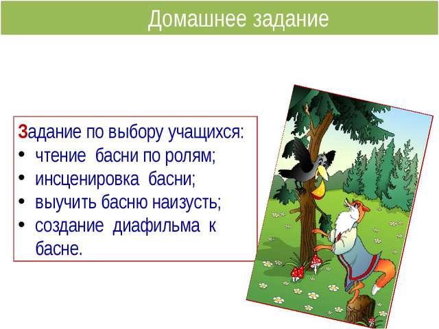 Домашнее задание Задание по выбору учащихся: чтение басни по ролям; инсценир...