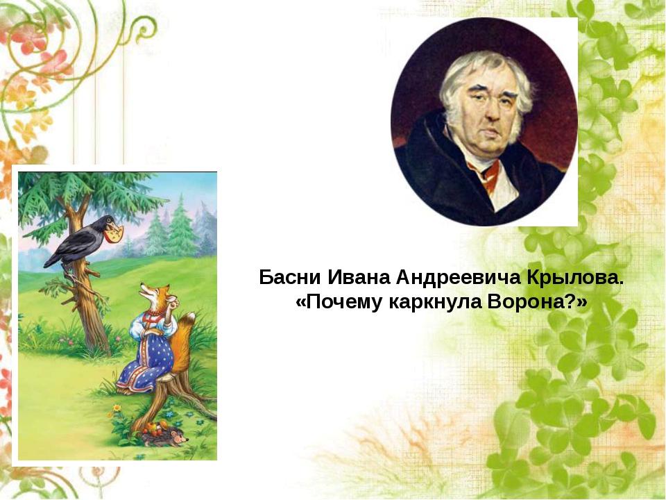 Басни Ивана Андреевича Крылова. «Почему каркнула Ворона?»