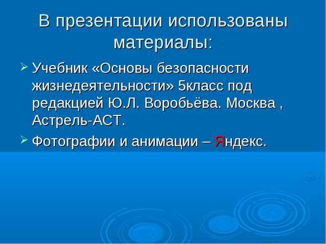 В презентации использованы материалы: Учебник «Основы безопасности жизнедеяте...